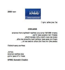 מחברת KPMG