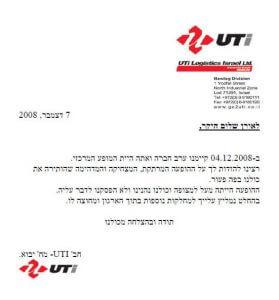 מחברת UTI
