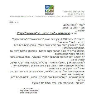 מקרן קיימת לישראל