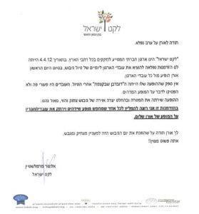 תודה מבנק המזון לקט ישראל