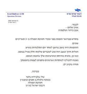 תודה-מרכבת-ישראל